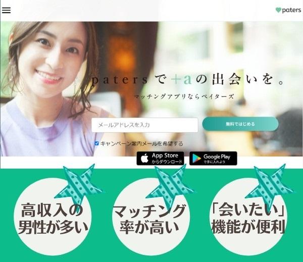 名古屋で人気のパパ活アプリ/サイト「Paters(ペイターズ)」