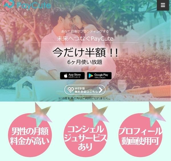 東京で人気のパパ活アプリ/サイト「Paycute(ペイキュート)」