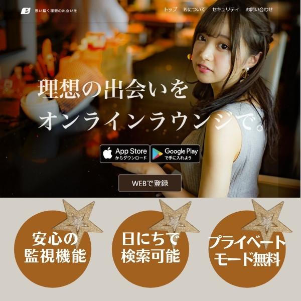 東京で人気のパパ活アプリ/サイト「PJ(ピージェー)」