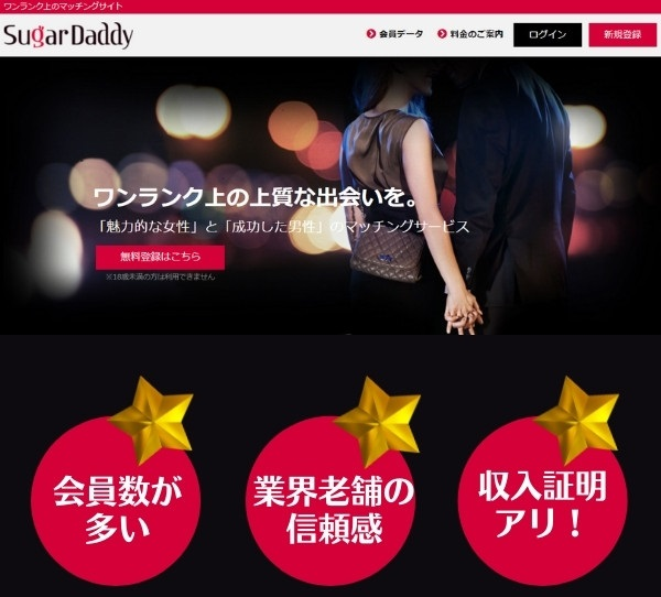 名古屋で人気のパパ活アプリ/サイト「シュガーダディ」