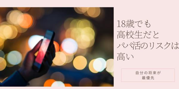 パパ活アプリ18歳高校生