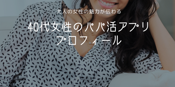 パパ活40代女性のパパ活アプリプロフィール