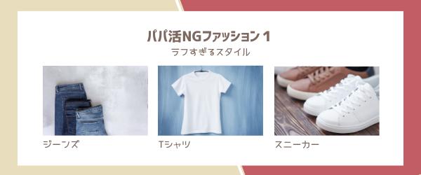 パパ活NGファッション1