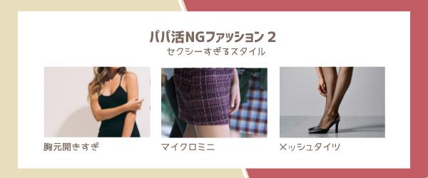 パパ活NGファッション2