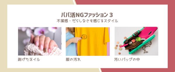 パパ活NGファッション3