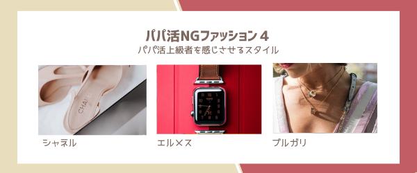 パパ活NGファッション4