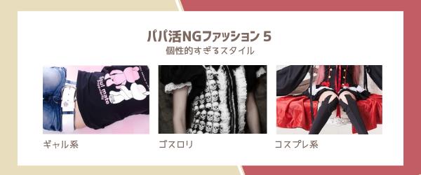 パパ活NGファッション5