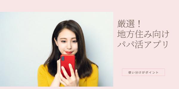 地方・田舎向けパパ活アプリ