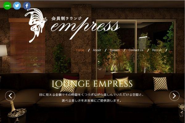 おすすめの会員制ラウンジ「empress」
