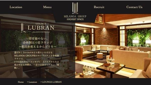 広島のおすすめの高級ラウンジ「LOUNGE LUBRAN〜ルブラン〜」