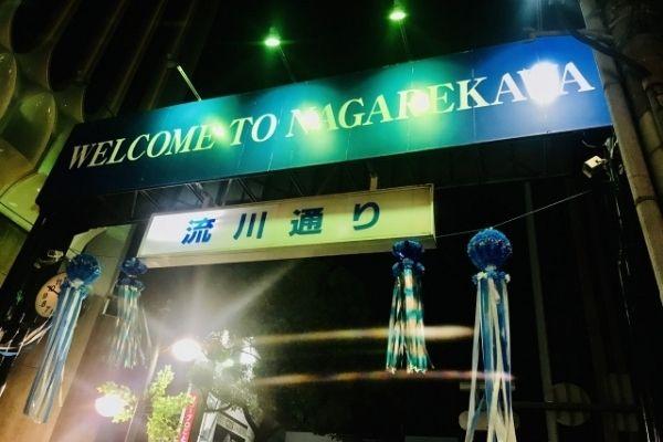 流川・薬研堀エリアのパパ活デート事情