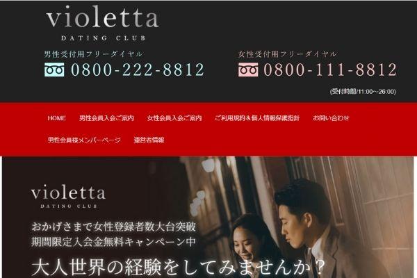 おすすめの交際クラブ「Violetta(ヴィオレッタ)福岡」