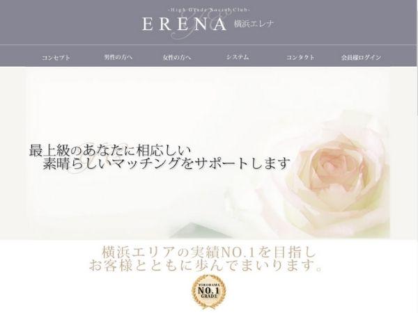 おすすめの交際クラブ「横浜エレナ」