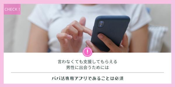 パパ活フリーター・無職向けアプリ
