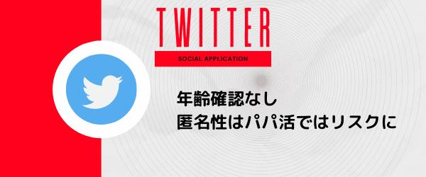 無料アプリTwitter